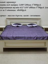 """кровать и тумбы """"Мишель"""""""